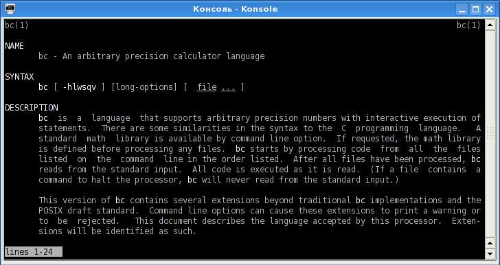 bc - продвинутый калькулятор в Linux