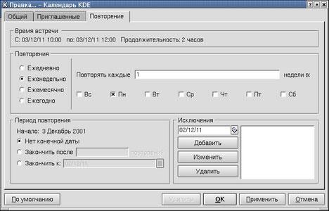 Календарь KDE - Повторение