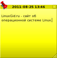 KNotes - Всплывающие заметки в Linux