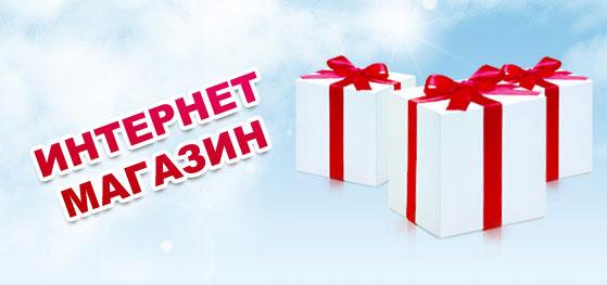 Секреты продвижения интернет-магазина подарков