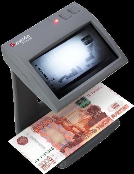 Детекторы банкнот, их виды