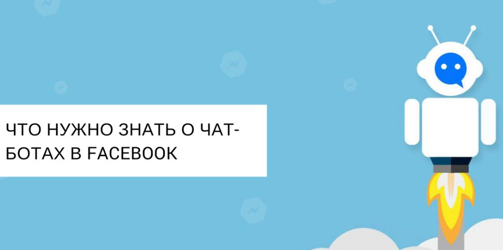 Чат-боты в Facebook: ликбез