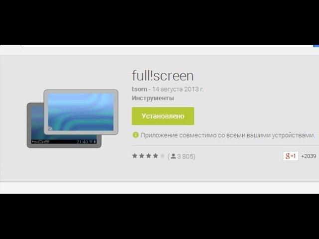 Android 4.2 Как Скрыть Нижнюю Панель