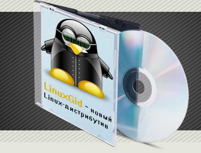 Правовые отношения при продаже Linux