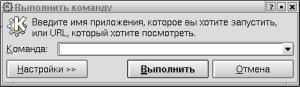 vvod_kom_kde