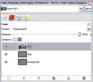 Возможности программы GIMP