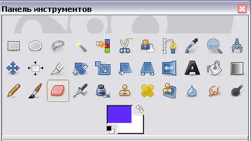 GIMP - инструмент Ластик
