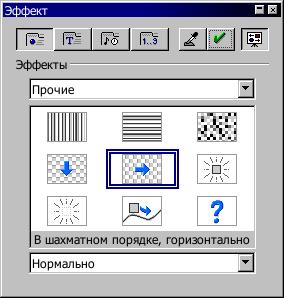 OpenOffice.org Impress - окно анимационных эффектов