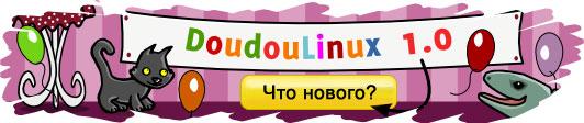 Первый релиз детского дистрибутива DoudouLinux 1.0