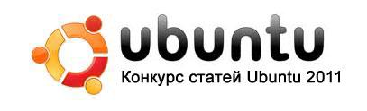 Первый конкурс на лучшие статьи про Ubuntu
