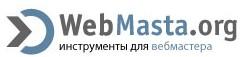 WebMasta.org - удобный сервис для вебмастеров