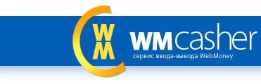 Быстрые и удобные кредиты в вебмани с Wmcasher.ru