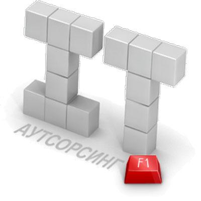 IT-аутсорсинг: ликбез