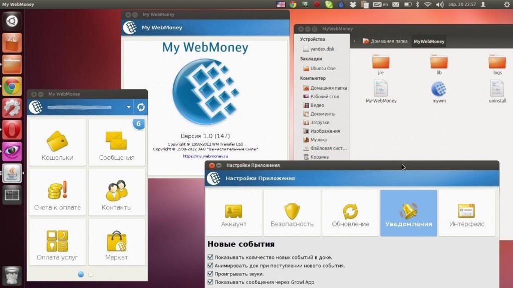 Появился первый WebMoney-клиент для Linux