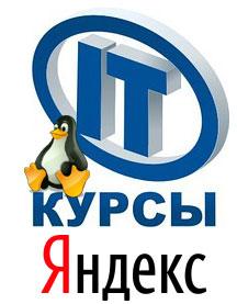 Бесплатный курс по администрированию Linux от Яндекса