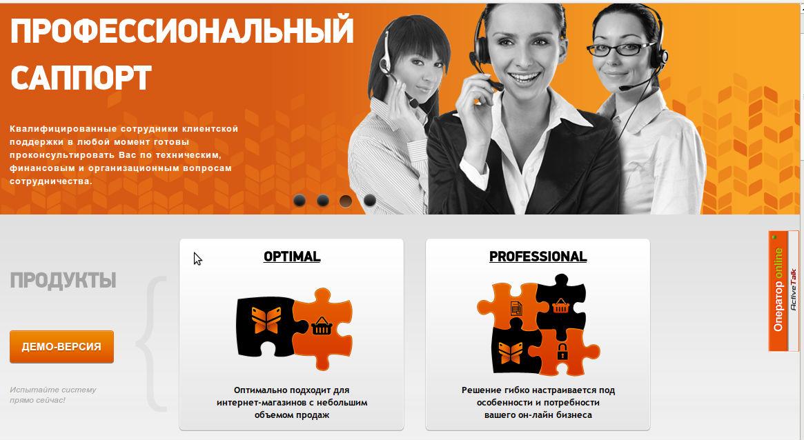Как выглядит кнопка вызова онлайн консультанта на сайте