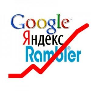 Продвижение или оптимизация сайта