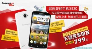 Смартфон S920 от Lenovo уже продают в Китае