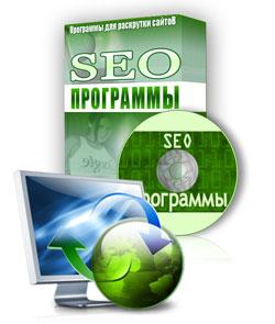 SEO программы для раскрутки вашего сайта