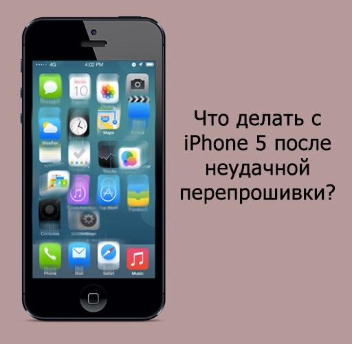 Что делать с iPhone 5 после неудачной перепрошивки?