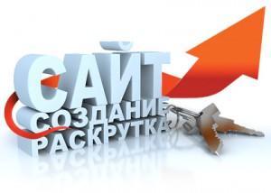 Что следует учесть при создании сайта и кому доверить данный процесс