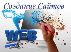 Создание сайта – работа для профессионалов