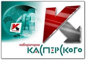 Антивирус Касперского как лучшая защита вашего компьютера