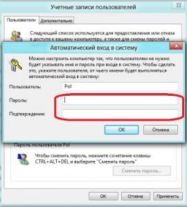 Убираем пароль в Виндовс 8