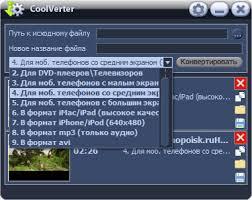 Обзор программы CoolVerter
