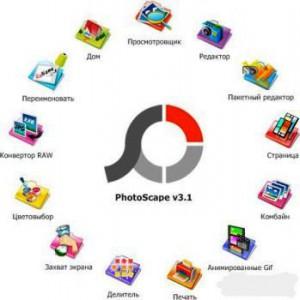 Графический редактор Photoscape