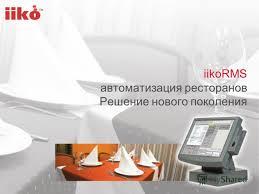 Программа iikoRMS для ресторанных комплексов
