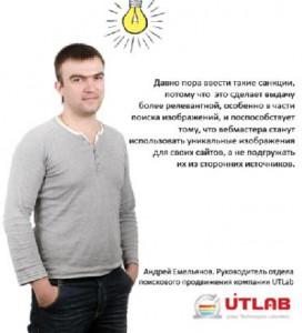 Продвижение сайта в компании UTLab