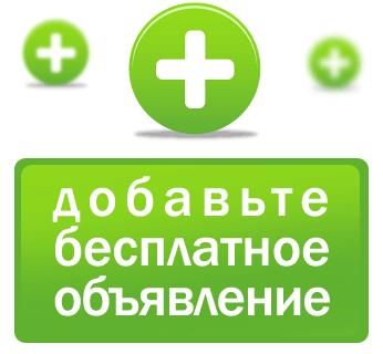 Бесплатный сервис объявлений - быстрая продажа