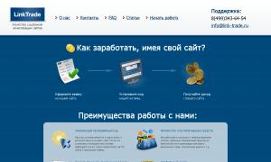Сайт link-trade.ru