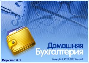 Программа Домашняя бухгалтерия 4.3