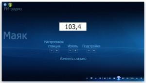 Как можно слушать радио в интернете