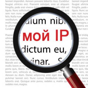 Определение и проверка IP адреса своего компьютера