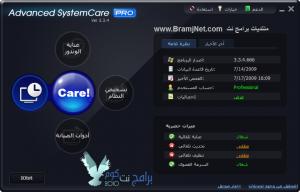 Уникальные особенности программы Advanced System Care PRO