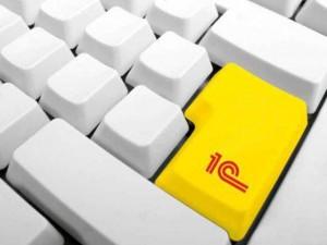 Услуга хостинга и аренды 1С в формате онлайн