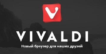 браузер Vivaldi