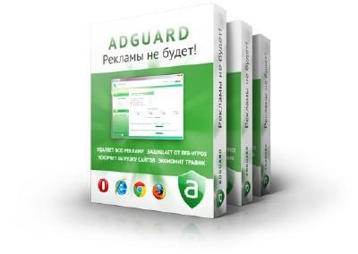 Adguard — эффективная защита от всплывающей рекламы