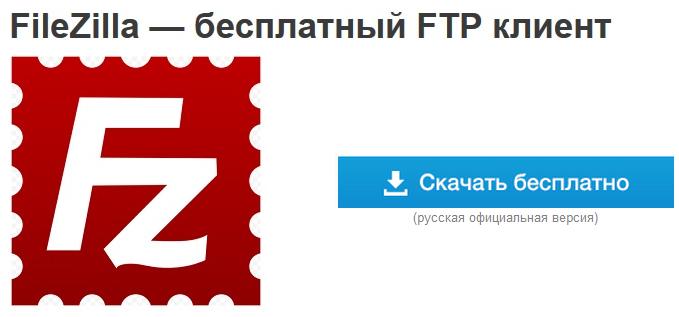 Скачать FileZilla