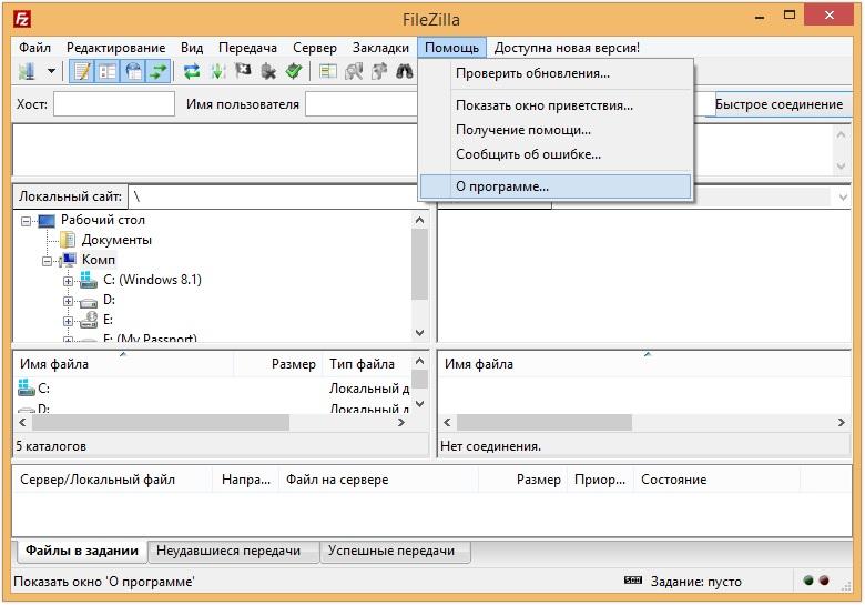 Обновление программы FileZilla