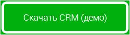 Скачать CRM (демо)