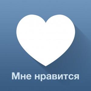 Накрутка лайков ВКонтакте: популярные способы