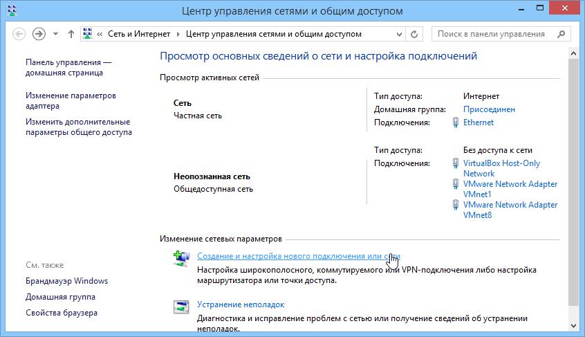 создать vpn на windows