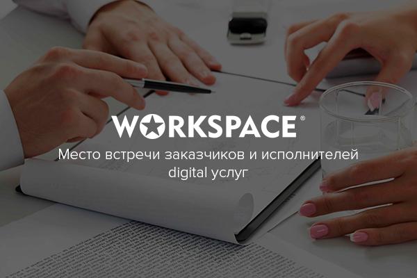 Digital-услуги на тендерной площадке Workspace