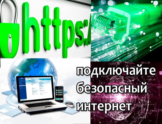 Подключайте безопасный интернет у лидирующих провайдеров