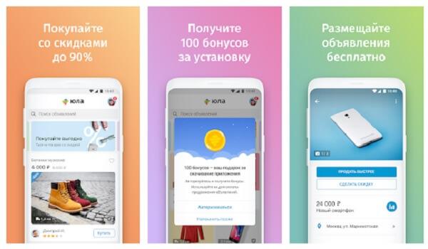 f744c82b7f8d Бесплатные объявления с Юла на телефоне Андроид