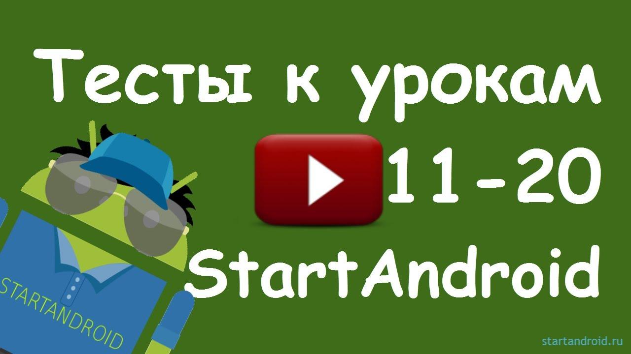 Видеоуроки Программирование Android